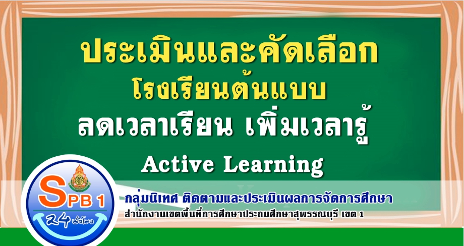 active-learning-active-learing-2562