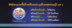 SPB1THAILAND4.0.jpg